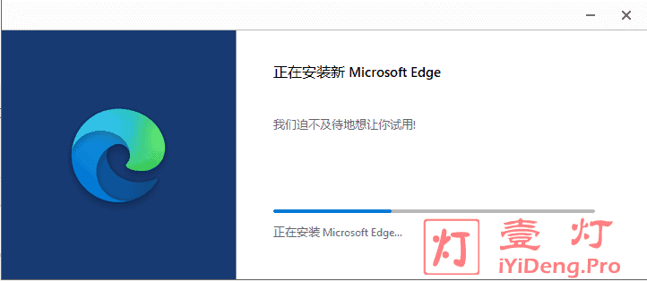 Microsoft Edge浏览器正式版安装过程