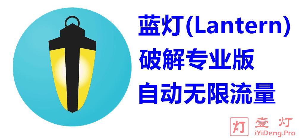 2021最新版Lantern蓝灯专业版破解Windows和Android安卓版APK下载地址 | 无需激活码且无限流量