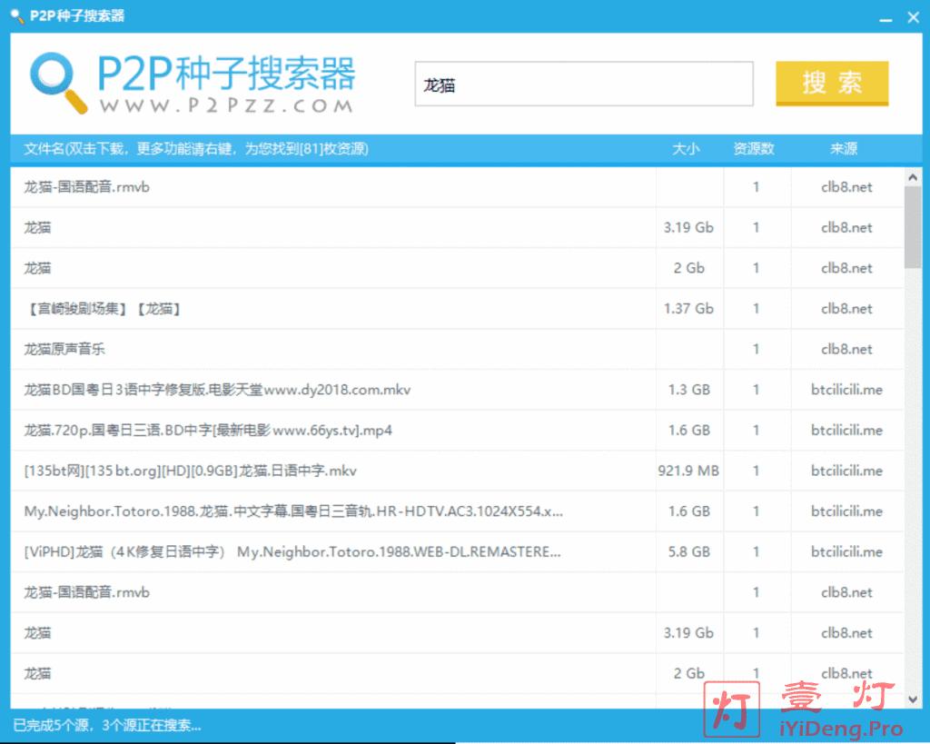 P2P种子搜索器P2PZZ e1582084903526