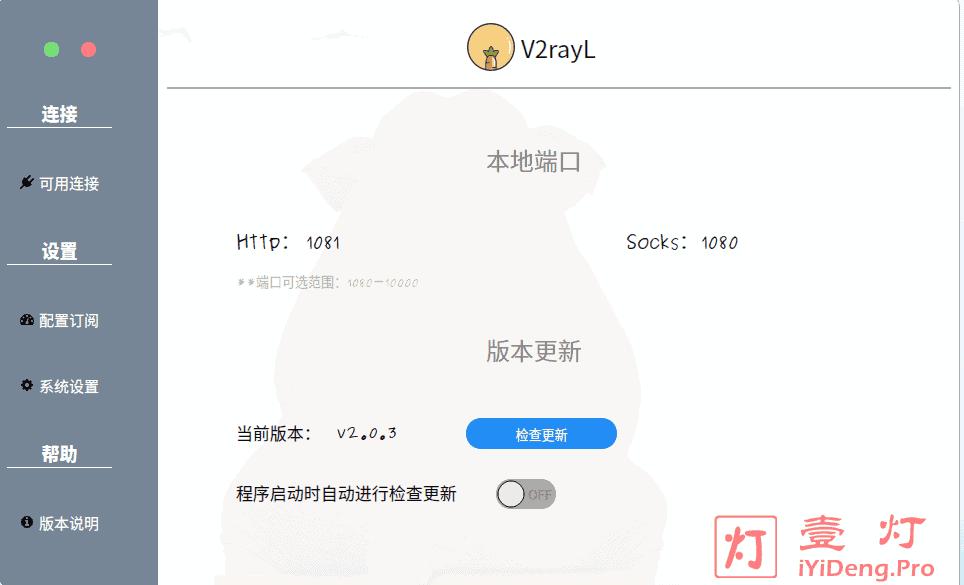 V2RayL的GUI客户端界面 本地端口和检查更新