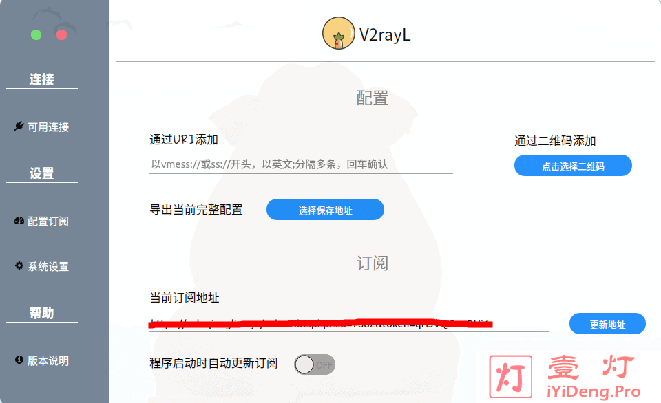 V2RayL的GUI客户端界面 订阅地址