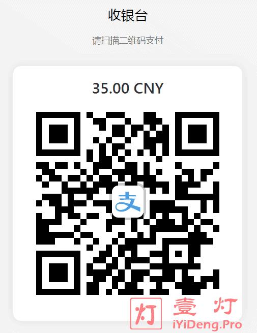 DuangCloud套餐购买 支付宝二维码支付页面