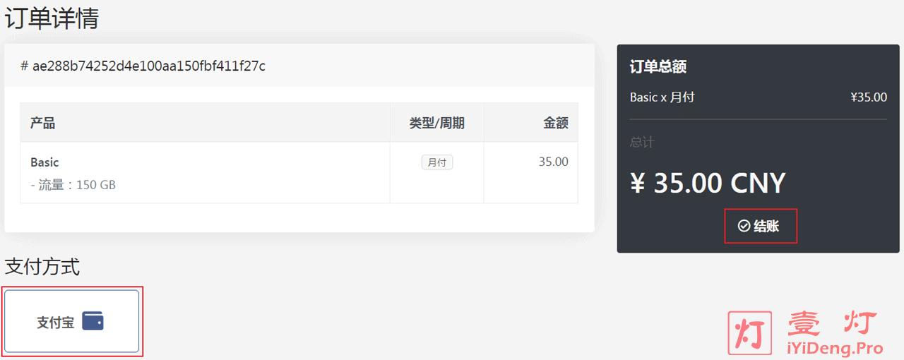 DuangCloud套餐购买 订单详情
