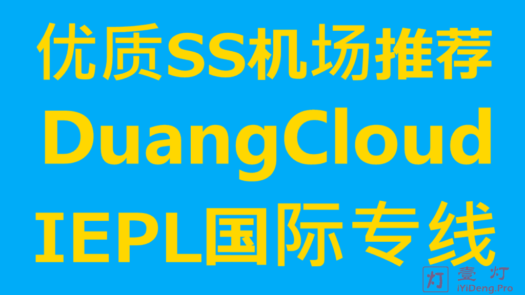 DuangCloud – 优质SS机场推荐和账户注册、套餐购买及SS/SSR客户端配置使用教程 | 全IPLC/IEPL内网专线
