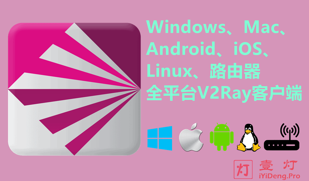 V2Ray客户端下载、安装与配置使用教程 | 支持Windows/Mac/Android/iOS/Linux/路由器全平台
