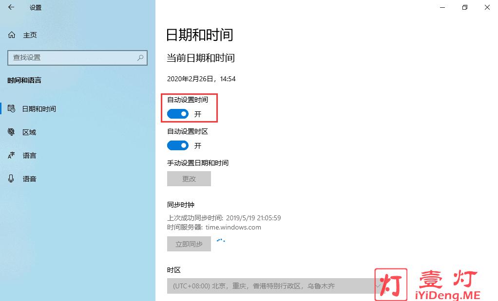 Windows 10 时间和语言设置自动更新