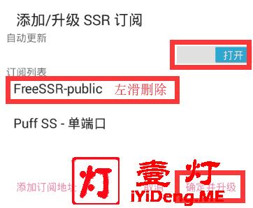 ssr客户端配置 添加升级SSR订阅启用自动更新