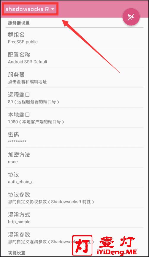 ssr客户端配置