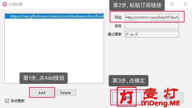 windows ssr客户端订阅设置
