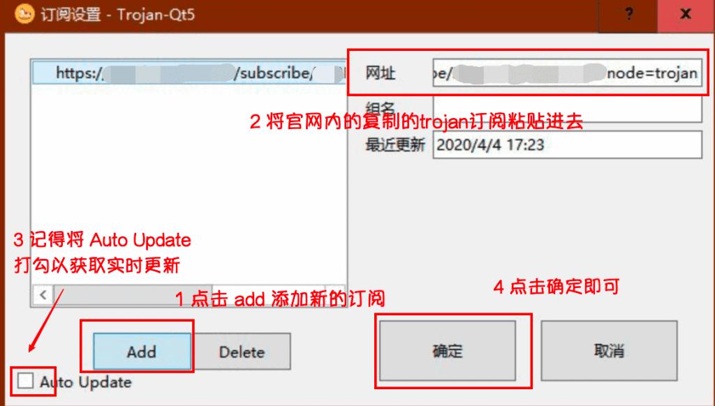 添加Trojan订阅链接设置