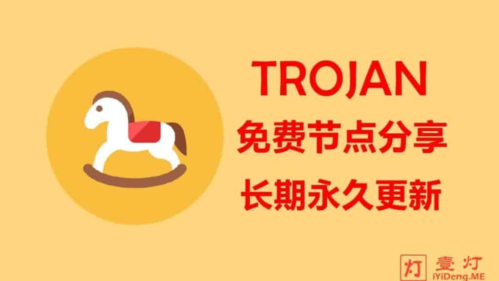 免费Trojan节点分享2021 | Trojan-Go节点订阅链接 | Trojan节点购买账号 | 持续永久更新