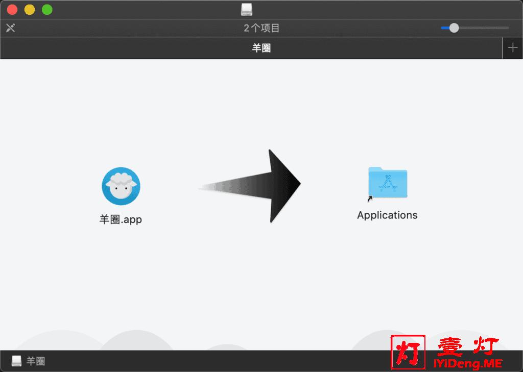 Mielink for Mac 客户端安装