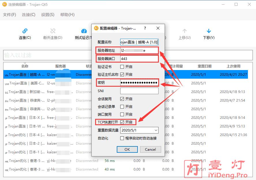 Trojan Qt5 Windows 手动添加节点配置信息
