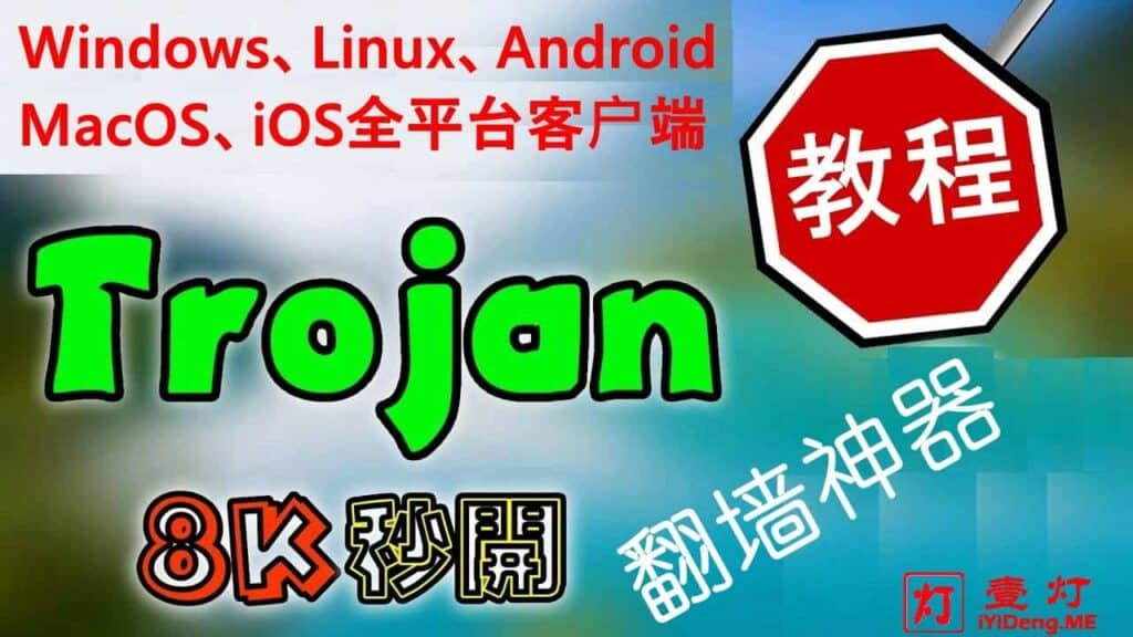 Trojan客户端下载与配置使用教程 | 支持Windows/Android/Mac/iOS/Linux/路由器全平台