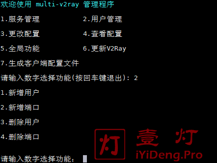 multi v2ray 管理程序