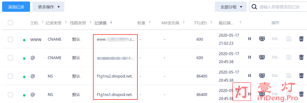 DNSPod添加笨牛网生成的cname记录