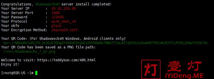 一键搭建ShadowsocksR SSR服务器4合1一键安装脚本执行完毕