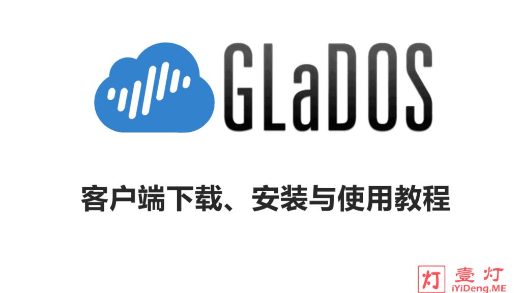 全平台GLaDOS客户端Clash和Shadowrocket下载、安装与配置使用教程