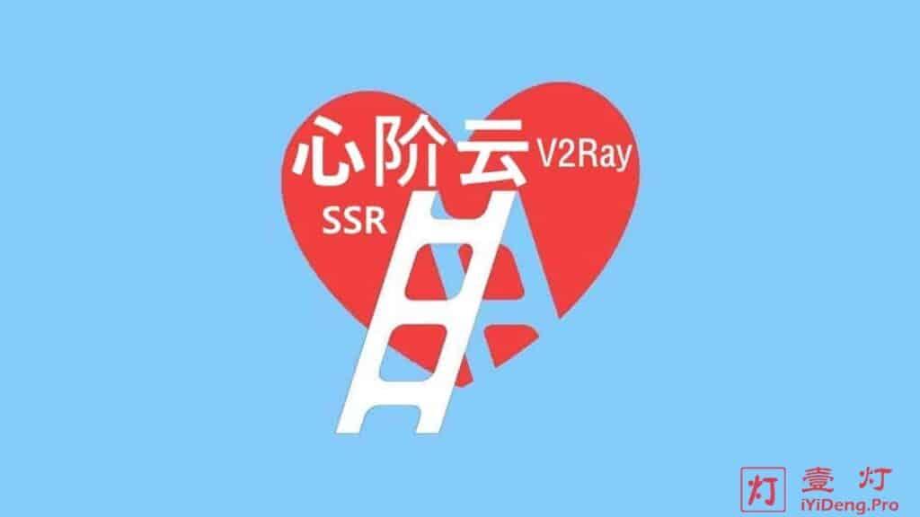 心阶云 – 好用的高速稳定SSR/V2Ray机场推荐 | CN2/BGP隧道中转/IPLC内网专线
