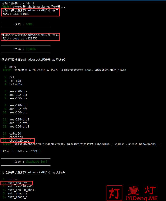 逗比大神ToyoDAdoubi 的一键搭建ShadowsocksR SSR服务器4合1一键安装脚本配置选项1