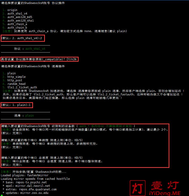 逗比大神ToyoDAdoubi 的一键搭建ShadowsocksR SSR服务器4合1一键安装脚本配置选项2