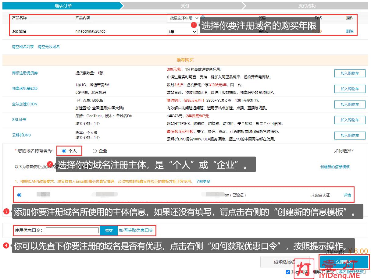 阿里云万网注册域名选择年限、注册主体和获取优惠码信息