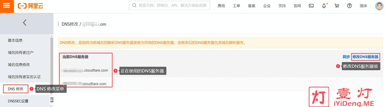 阿里云域名控制台修改DNS服务器项