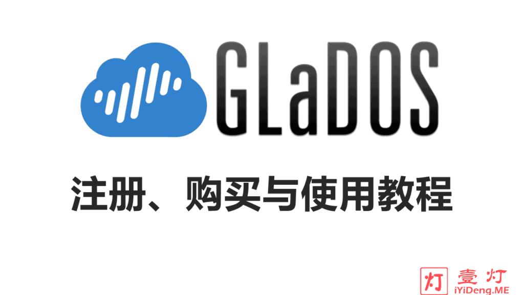 GLaDOS账户注册、套餐购买和Trojan/V2Ray客户端配置使用教程图文版