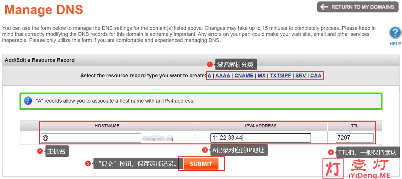 NameSilo域名添加A记录