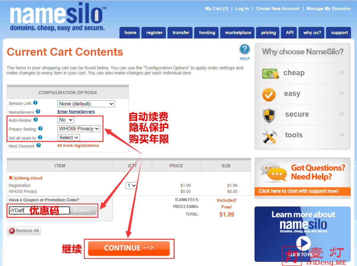 NameSilo域名购买