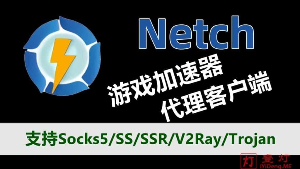 Netch – 一款开源的游戏加速器网游加速器   支持Socks5/SS/SSR/VMess/Trojan全协议代理   SSR加速器