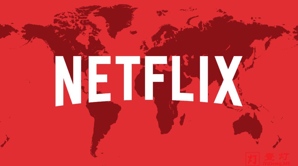Netflix – 全网最全的 Netflix(网飞/奈飞) 相关知识科普指南,有这一篇就够了!