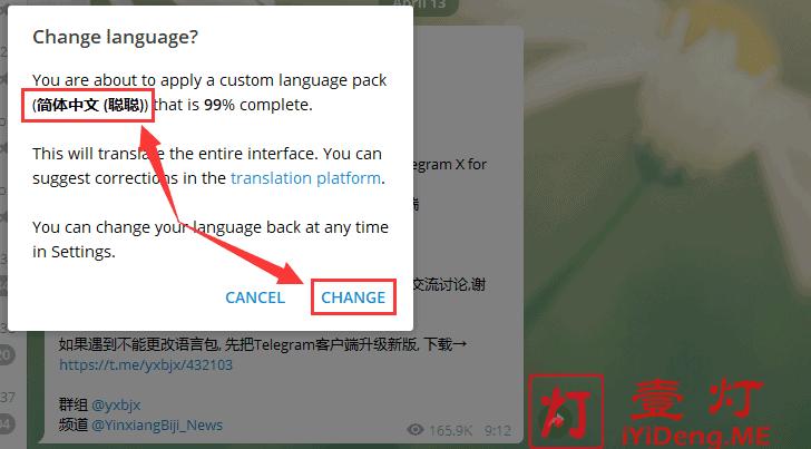 Telegram 更改为简体中文语言