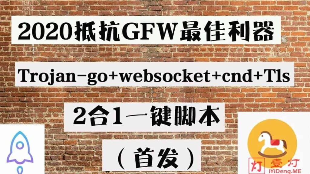Trojan-Go – 超越Trojan-GFW原版的科学上网工具 | 支持多路复用提升并发和CDN流量中转