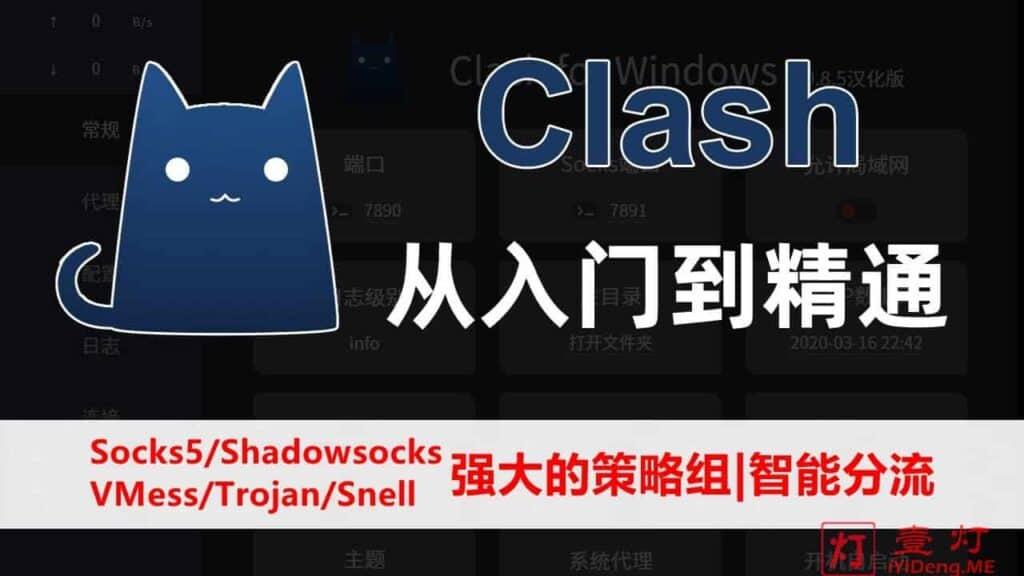 Clash – 非常强大的基于规则的多平台代理客户端 | 支持Socks5/Shadowsocks/VMess/Trojan/Snell等协议