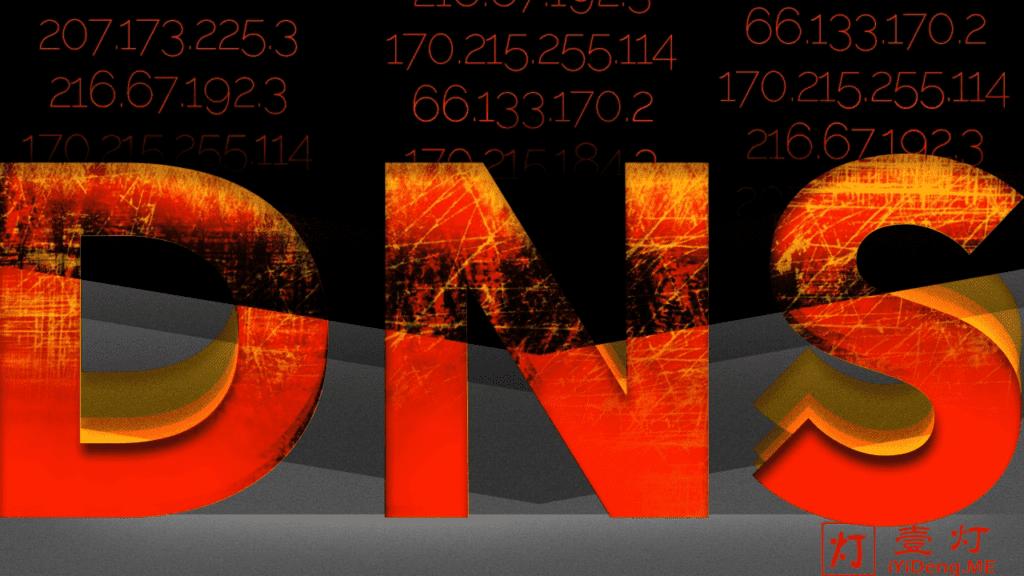 公共DNS地址哪个好?DNS公共服务器地址列表大全和你不知道的 Cloudflare DNS 黑科技