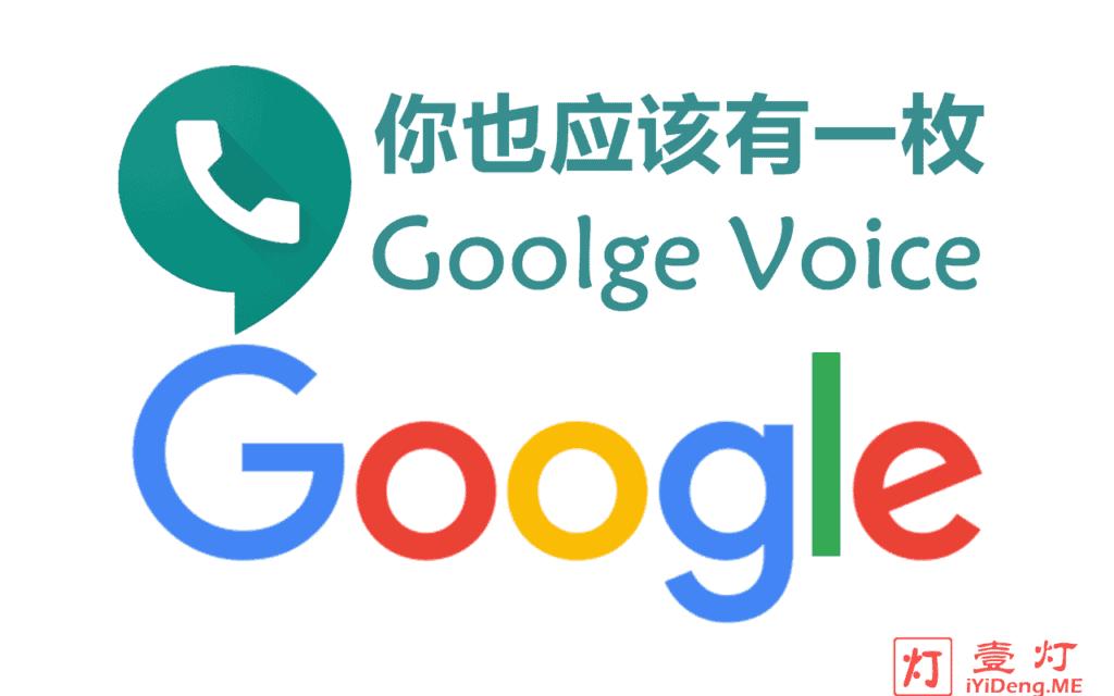 副号?实体卡小号?虚拟电话卡?也许你真的需要一枚 Google Voice 号码!