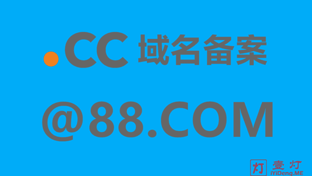 完美世界@88.COM邮箱开放注册和.CC域名支持工信部备案