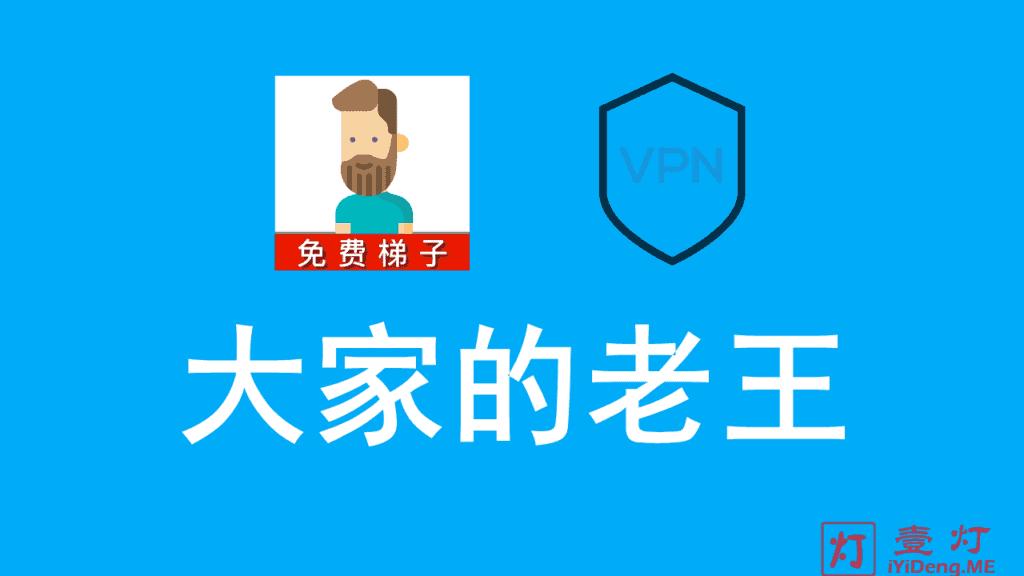 老王VPN最新版|老王加速器|老王App下载|免费梯子软件推荐[20210317更新至V2.2.20]