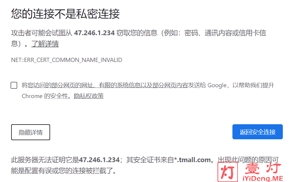 通过https查询源站IP