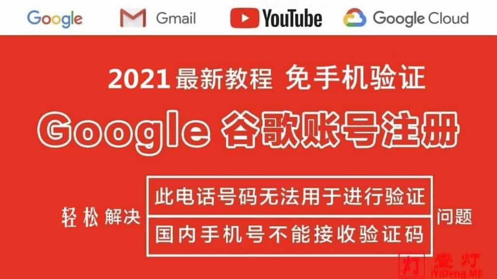 """2021年最新Gmail注册免手机验证办法,解决""""此电话号码无法用于进行验证""""的最新方法(20210125更新,本页面保持长期更新)"""