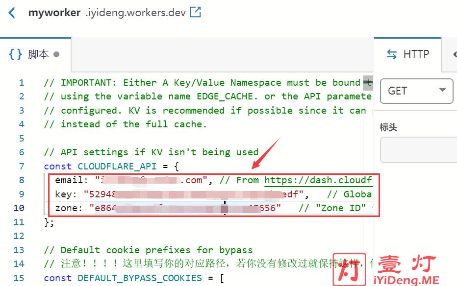 "Cloudflare Worker 规则代码需要替换""区域 ID""和""全局 API"""