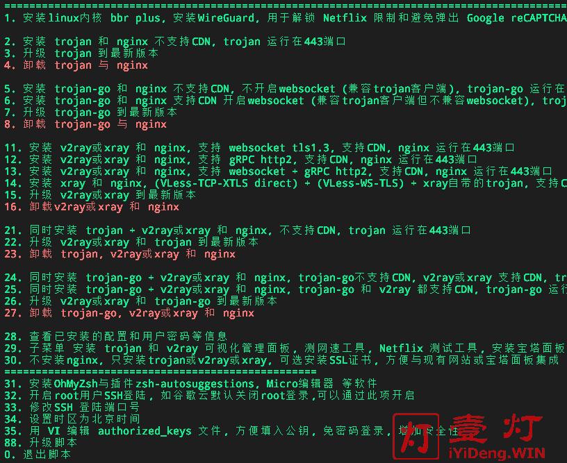 Easy install v2ray xray and trojan trojan go script ultimate script for all condition