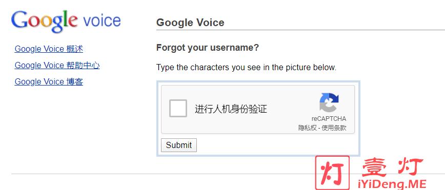 Google Voice 号码找回Google账户名3