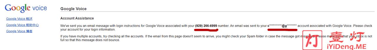 Google Voice 号码找回Google账户名4