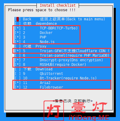 VPS ToolBox 安装组件列表