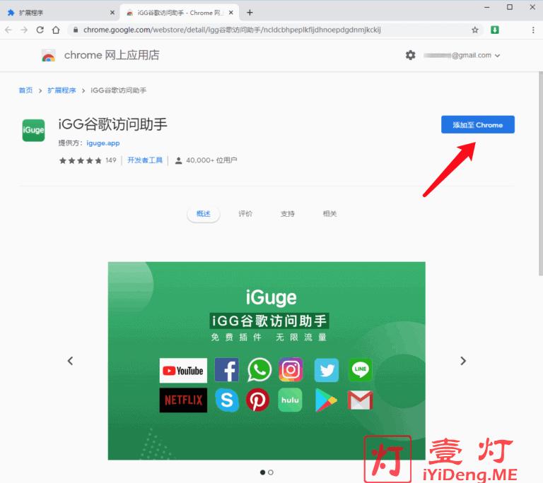 iGG访问助手添加至Chrome
