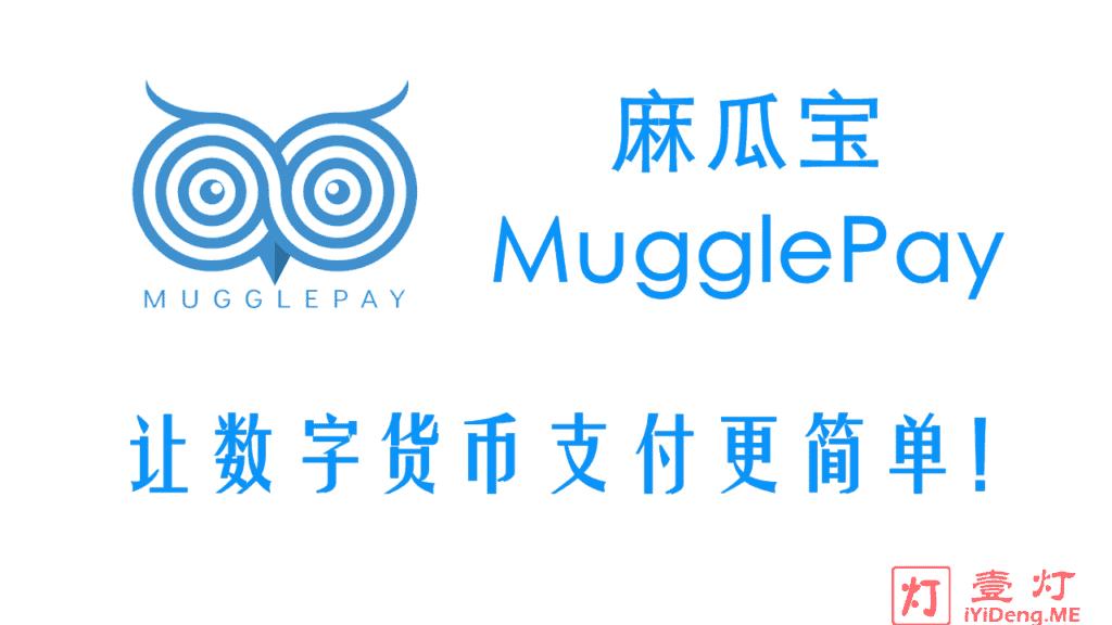 麻瓜宝支付(MugglePay) – 一家致力于让数字货币支付更简单的安全匿名数字支付担保解决方案