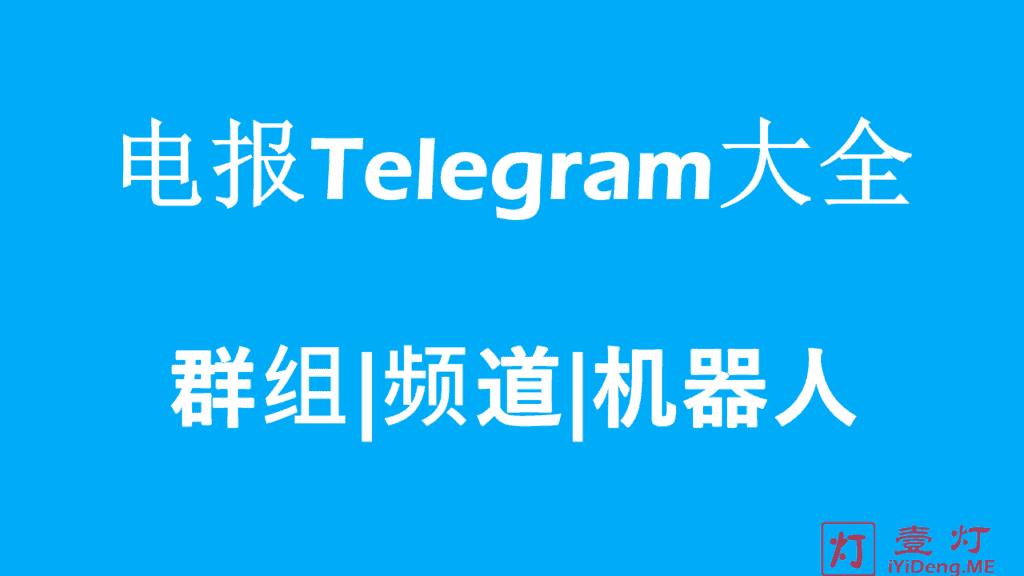 Telegram群组、频道和机器人汇总大全 | 福利资源分享交流群2021 | 持续更新