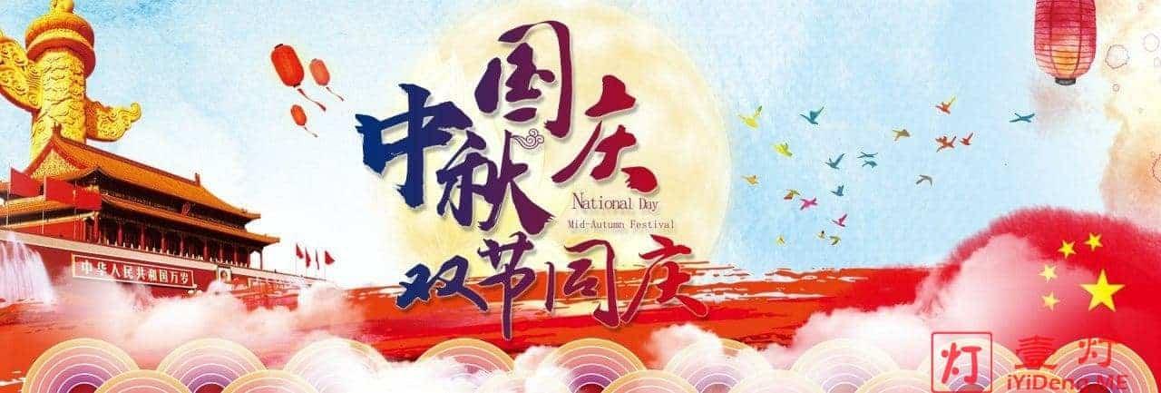 中秋国庆节双节同庆